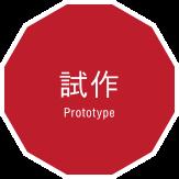 試作 Prototype
